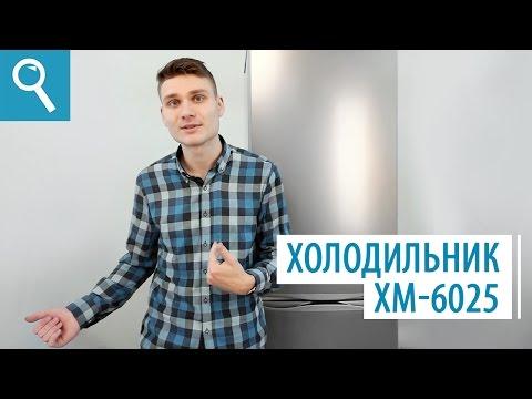 видео: Холодильник atlant 6025. Советы потребителя