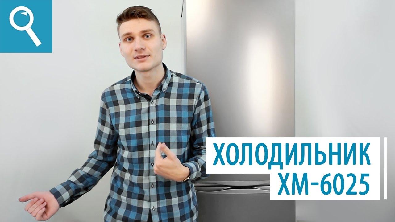 Холодильник ATLANT 6025. Советы потребителя - YouTube