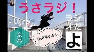 うさラジ ラジオだよ #1 桜田淳子さんのこととか 福岡のYouTuber 宇佐...
