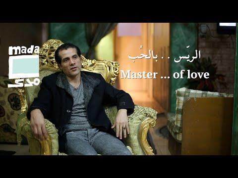 Master ... of love |  الريّس .. بالحُب