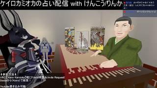 [LIVE] ケイロカミオカの占い配信 with けんこう/りんか
