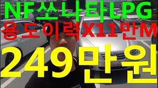 (사이다중고차) NF쏘나타 중고차 LPG 07년형 11…