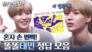 (ENG SUB) The Shiny Dignity of SHINEE's Taemin Who Studied Science | Problematic Men | Mix Clip