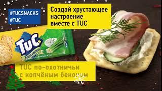 Рецепт от TUC по охотничьи с беконом сыром и огурцом