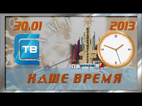 Наше Время 30.01.2013 Солнечногорск СТВ
