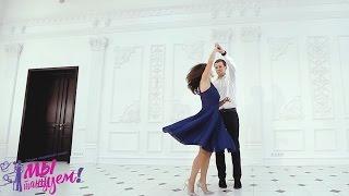 Свадебный танец Thinking Out Loud с поддержками !!