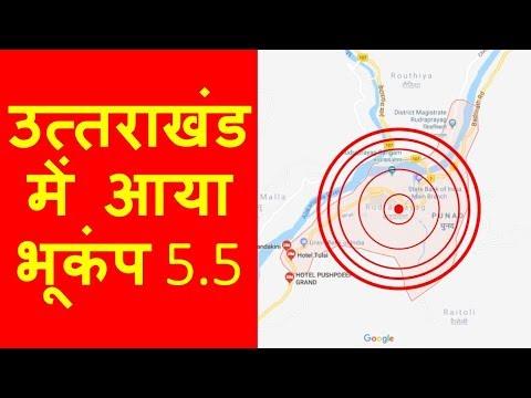 Earthquake 5 5 magnitude record in Rudraprayag in Uttarakhand