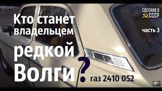 """КТО станет владельцем ВОЛГИ редкой комплектации? ГАЗ 2410  52  """"Слава"""""""