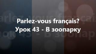 Французька мова: Урок 43 - В зоопарку