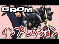 【インプレッション】ホンダの新型グロム(2017年モデル)インプレ Honda GROM 125