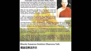 Bhante Suvanno - Maha Brahma Baka 四面佛