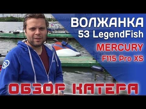 Волжанка 53 LegendFish