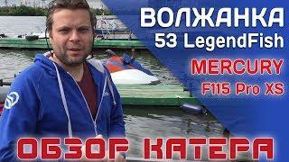Волжанка 53 LegendFish и Mercury  F115 Pro XS. Долгожданный и интересный обзор рыболовной лодки.