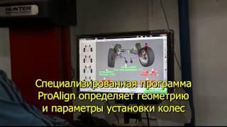 Сход развал 3D Hunter (Хантер 3Д)