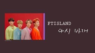 [韓中字] FTISLAND – Hope Again (다시 바래)