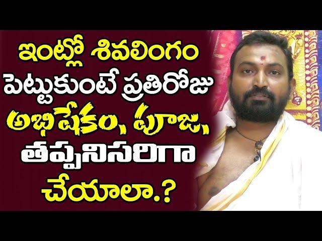 How to do Shiva Lingam Pooja at Home | ఇంట్లో శివలింగం పెట్టుకుంటే రోజూ పూజ తప్పనిసరిగా చేయాలా.?