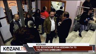 Ο Π. Βούλγαρης στην Κοζάνη για το