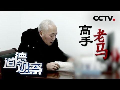 《道德观察(日播版)》高手老马 20190423 | CCTV社会与法