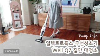 [광고]거실부터 침실청소까지 일렉트로룩스 무선청소기 W…