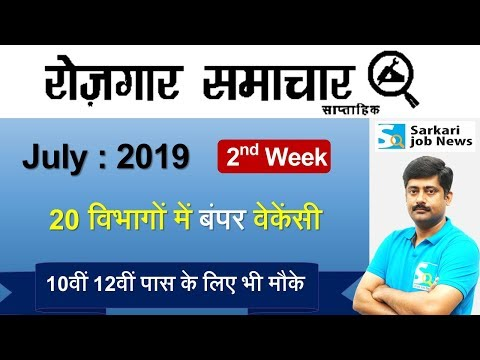रोजगार समाचार : July 2019 2nd Week : Top 20 Govt Jobs – Employment News | Sarkari Job News