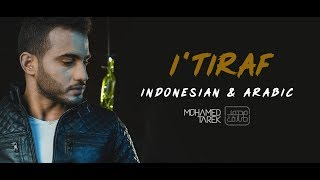 Mohamed Tarek - I'Tiraf | محمد طارق - إعتراف MP3