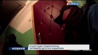 В Енергодарі правоохоронці затримали депутата-хабарника