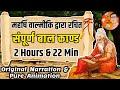 सम्पूर्ण बाल काण्ड   Complete Baal Kand   Suno Ramayan