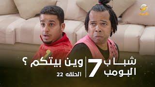 مسلسل شباب البومب 7 - الحلقه الثانية والعشرون