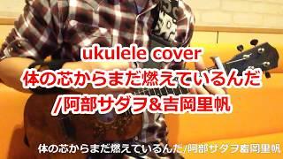 ukulele cover ウクレレ弾き語りカバー 体の芯からまだ燃えているんだ/...