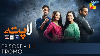 Laapata Episode 11 | Promo | HUM TV | Drama | Presented by PONDS, Master Paints & ITEL Mobile