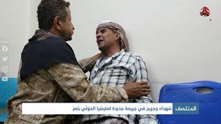 شهداء وجريح في جريمة جديدة لمليشيا الحوثي بتعز