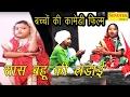 Sas Bhau Ki Ladai सास बहू की लड़ाई Full Comedy Childran Comedy Film 2017