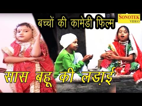Sas Bhau Ki Ladai || सास बहू की लड़ाई || Full Comedy || Childran Comedy Film 2017