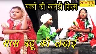 Sas Bhau Ki Ladai || सास बहू की लड़ाई || Full Comedy || Comedy Film 2017
