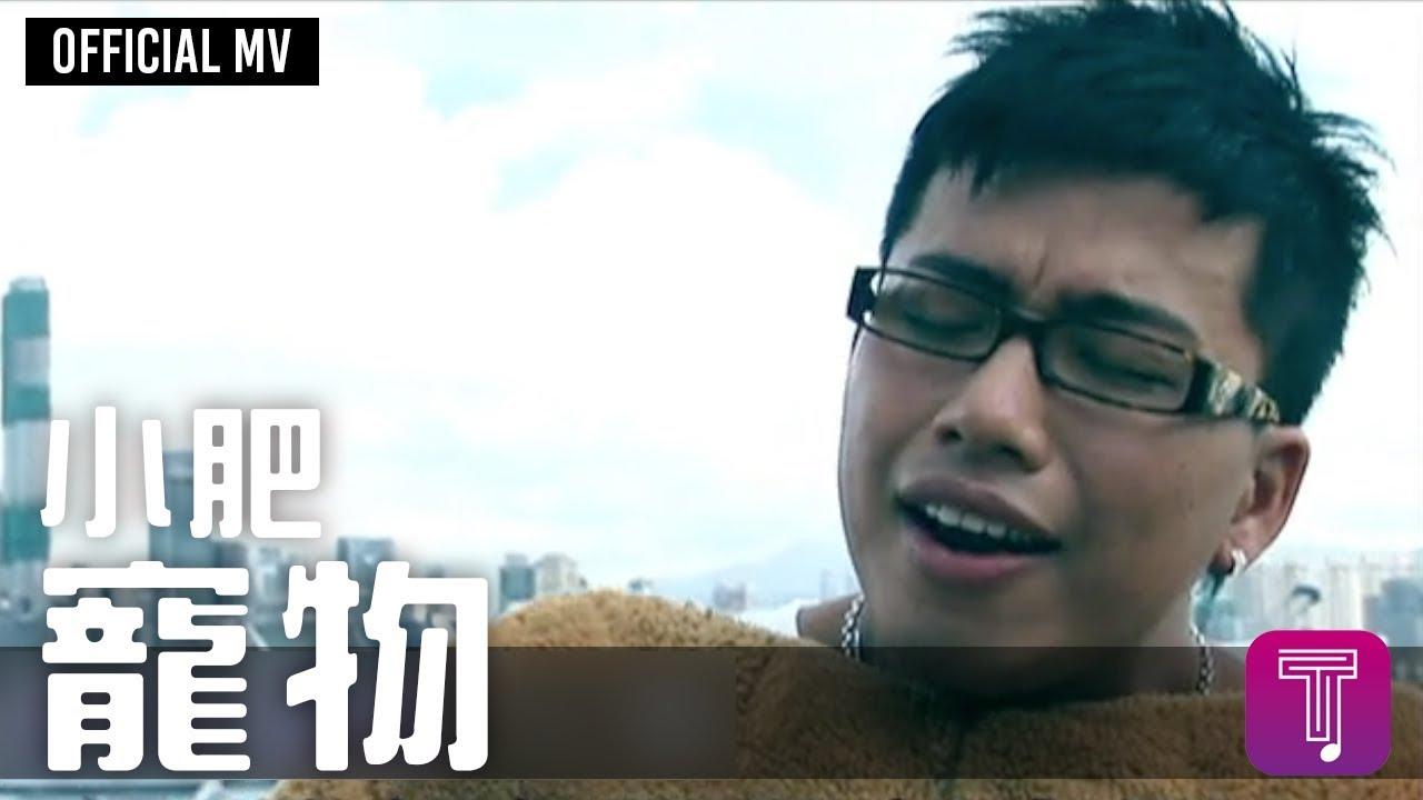 小肥 Siu Fay -《寵物》Official MV