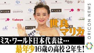 高校2年生がミス・ワールド日本代表に!『ミス・ワールド2019日本大会』 加茂あこ 検索動画 26