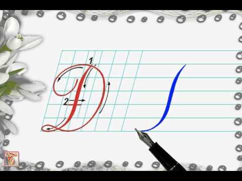 Luyện viết chữ đẹp - Chữ hoa D viết nghiêng - How to write capital letter D