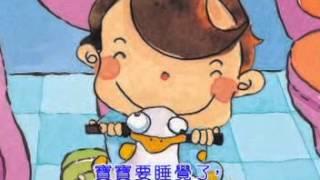 普通話兒童歌謠|快樂好寶寶|寶寶睡 | Putonghua Song for Kids @RASS LANGUAGE 洛斯教育出版社 www.rasslanguage.com