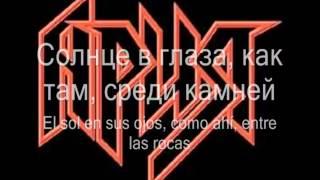 Ария - Бой продолжается || Aria - Boi Prodolzhaetsya (Letras Ruso - Español)