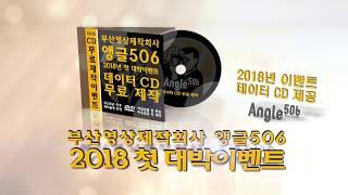 부산영상제작회사 앵글506 CD 무료제작 이벤트 진행