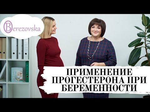 Прогестерон при беременности - Др. Елена Березовская