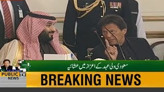 PM Imran Khan and Crown Prince Muhammed Bin Salman Combine Speech at Dinner