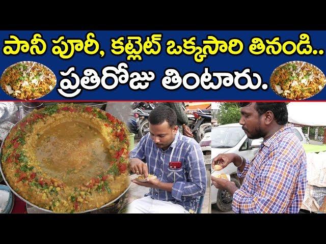 People Are Very Crazy Food | Pani Puri | Cutlet | Samosa Chat | Vijayawada Street Food | PDTV Foods
