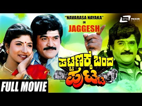 Pattanakke Banda Putta | Jaggesh | Shubhashree | Kannada Full Movie | Comedy Movie
