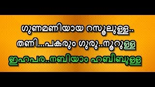 Gunamaniyaya rasoolullah Karaoke with Lyrics - mappila songs Karaoke with Lyrics