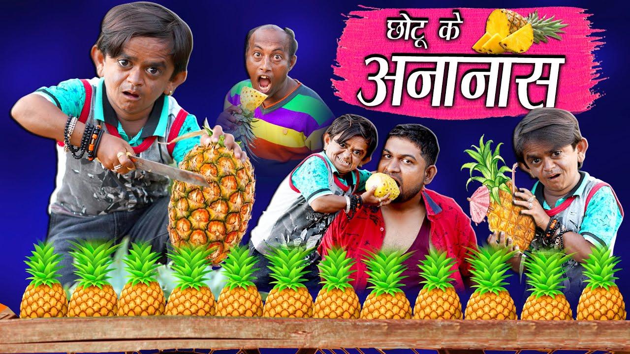 "CHOTU DADA PINEAPPLE WALA |""छोटू के अनानास "" Khandesh Hindi Comedy | Chotu Comedy Video"