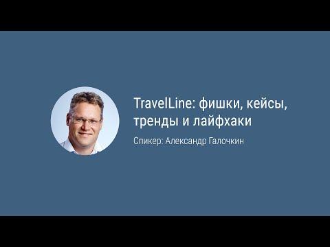 «TravelLine: фишки, кейсы, тренды и лайфхаки» Александр Галочкин