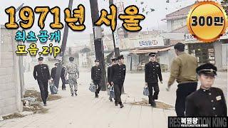 1971년 서울 생활 모습 희귀사진 과거로 보내드림 (…