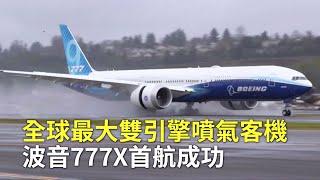 全球最大雙引擎噴氣客機 波音777X首航成功  波音客機首航試飛