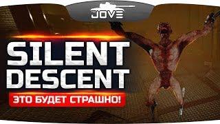 СЕМЬ КРУГОВ АДА! ● Silent Descent
